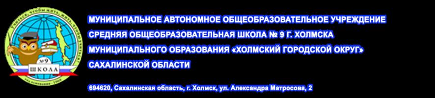 Система дистанционного обучения МАОУ СОШ №9 г. Холмска